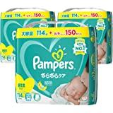 【Amazon.co.jp限定】【ケース販売】 パンパース オムツ テープ さらさらケア 新生児(5kgまで) 342枚(114枚X3個)