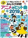 やさしいピアノ みんな大好き! アニメ&ヒット曲 2019 (ヤマハムックシリーズ193)