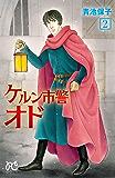 ケルン市警オド 2 (プリンセス・コミックス)
