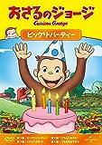 おさるのジョージ ビックリ・パーティー [DVD]