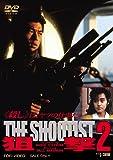 狙撃2 THE SHOOTIST [DVD]