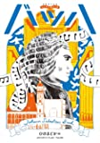 音楽家の伝記 はじめに読む1冊 バッハ (音楽家の伝記―はじめに読む1冊)