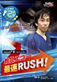 救急エコー最速RUSH! /ケアネットDVD