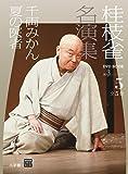 桂枝雀 名演集 第3シリーズ 第5巻 千両みかん 夏の医者 (小学館DVD BOOK)