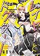 レイヤーとドクター (ミッシィコミックス/YLC Collection)