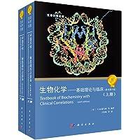 生物化学:基础理论与临床(原书第6版)(上下册套装)