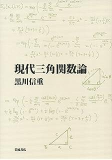 ガンマ関数入門 (はじめよう数学...