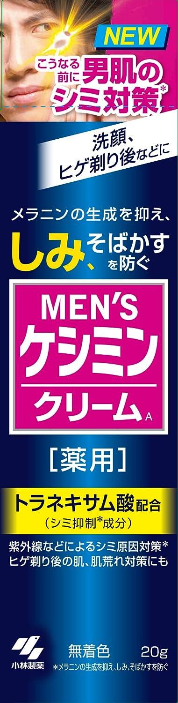 【小林製薬】メンズケシミンクリーム 男のシミ対策のサムネイル