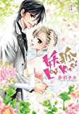妖狐+LOVE×Kiss!4 (ミッシィコミックス NextcomicsF)