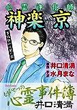 心霊浄化師 神楽京[事故物件は闇の箱] (ダイトコミックス)
