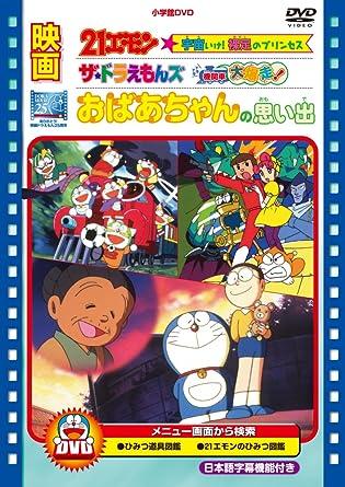 映画『ザ☆ドラえもんズ ドキドキ機関車大爆走!』DVDパッケージ