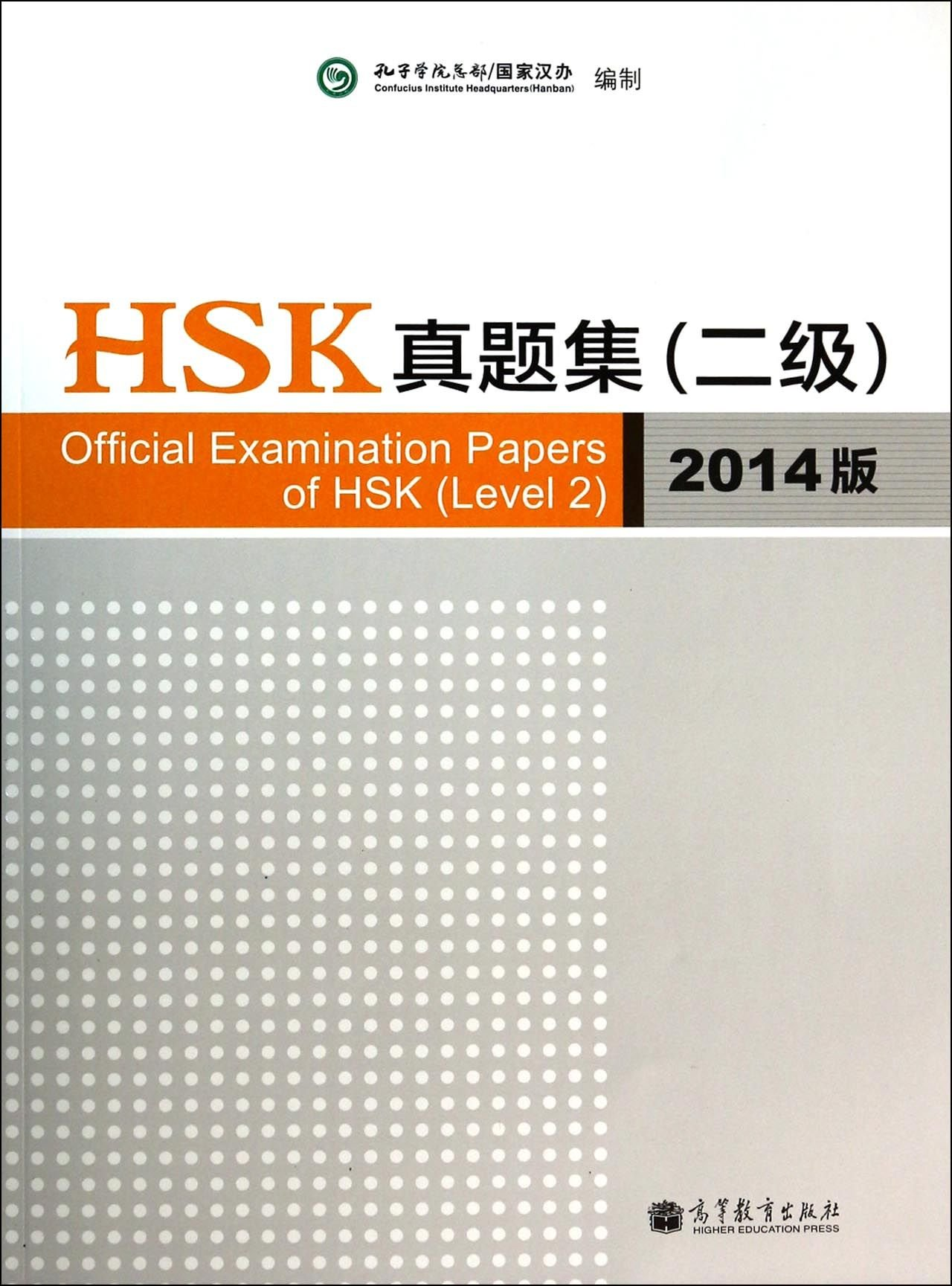 Download Official Examination Paper of HSK(Level 2)(2014)(with CD) (Chinese Edition) pdf