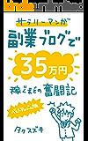 サラリーマンが副業ブログで35万円稼ぐまでの奮闘記【ベストアルバム版】: ブログのアクセスアップの方法、稼ぎ方を勉強しよう