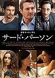 サード・パーソン [DVD]
