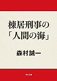 棟居刑事の「人間の海」 「棟居刑事」シリーズ (角川文庫)