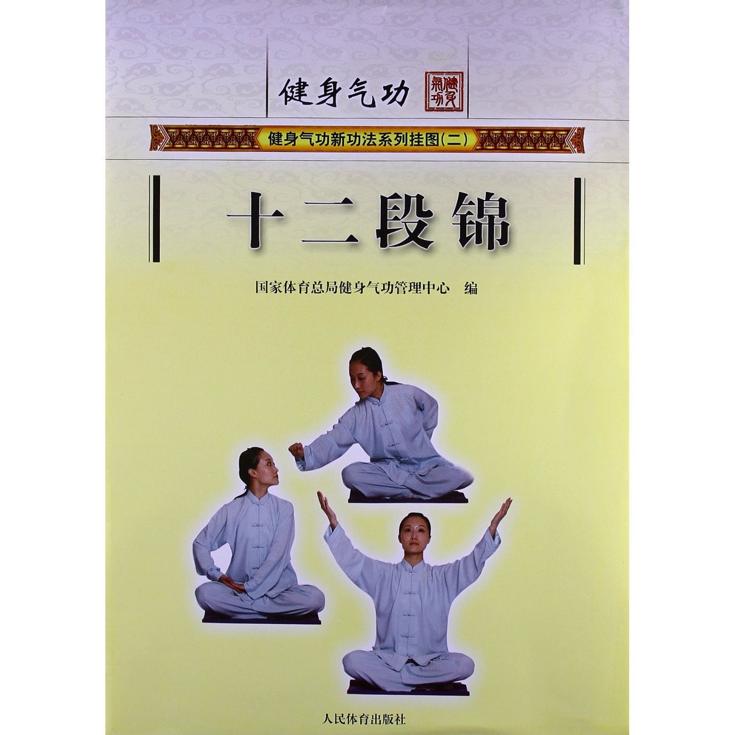 Download 12-Routine Exercises Shi Er Duan Jin/Series Wall Charts of New Exercises of Health Qigong (Chinese Edition) pdf