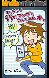 キンドルで99円マンガを出してみた本。2014年度版: スマートフォンアプリでも読めます