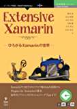 Extensive Xamarin ─ひろがるXamarinの世界─ Essential Xamarinシリーズ (技術書典シリーズ(NextPublishing))