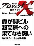 「霞が関ビル 超高層への果てなき闘い」~地震列島 日本の革命技術 ―熱き心、炎のごとく プロジェクトX~挑戦者たち~