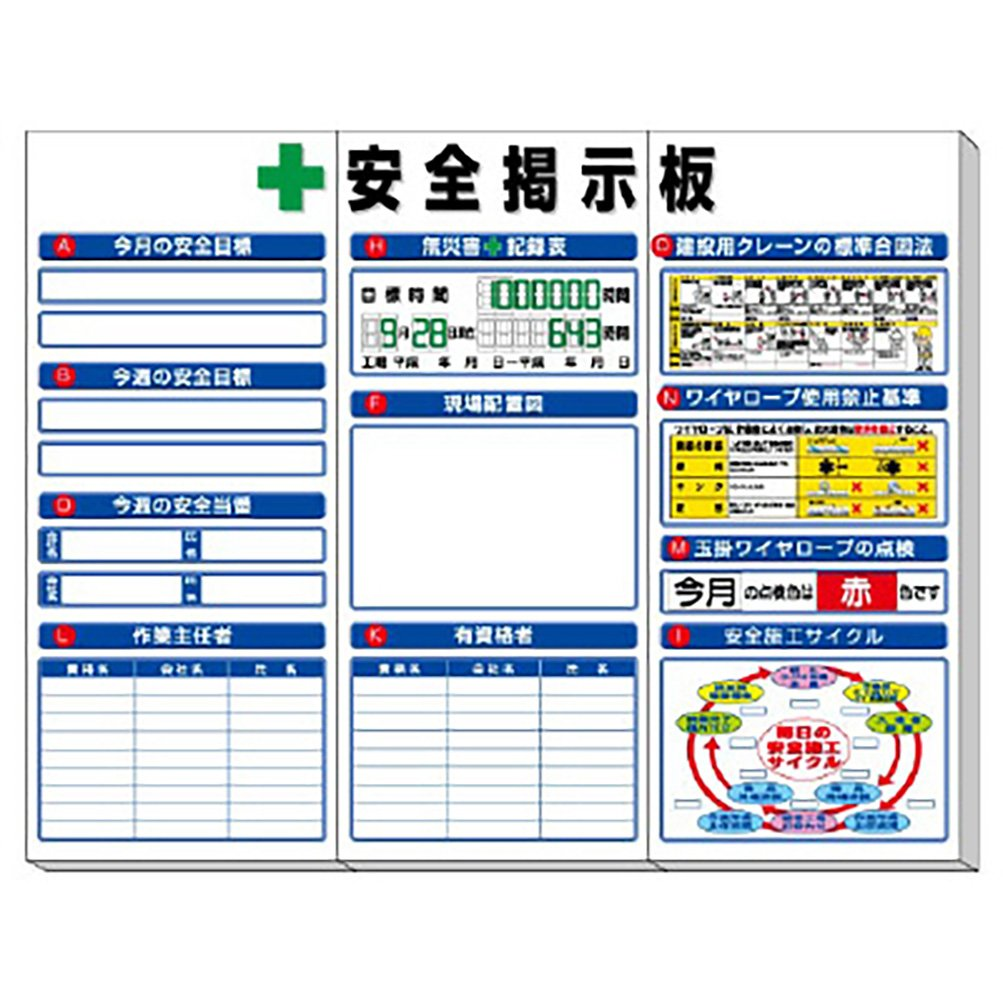 【313-921】◎安全掲示板 (中) 標準タイプ B07176F264
