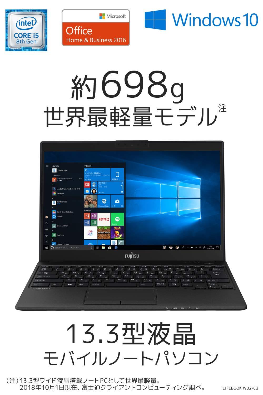 【698g】LIFEBOOK WU2/C3