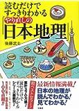 読むだけですっきりわかる「やり直しの日本地理」