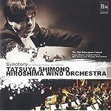 兼田敏:ウインドオーケストラのための交響曲