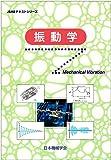 振動学 (JSMEテキストシリーズ)