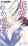 桐生先生は恋愛がわからない。 4 (フラワーコミックス)