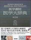 医学書院医学大辞典 第2版