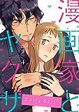 漫画家とヤクザ4【電子限定漫画付き】 (ラブコフレコミックス)