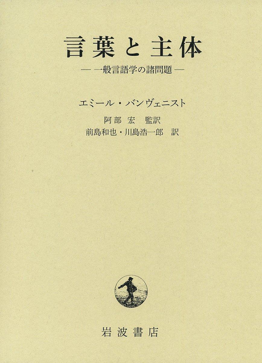 Kotoba to shutai : Ippan gengogaku no shomondai. PDF