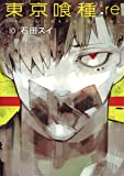 東京喰種 トーキョーグール : re 10 (ヤングジャンプコミックス)