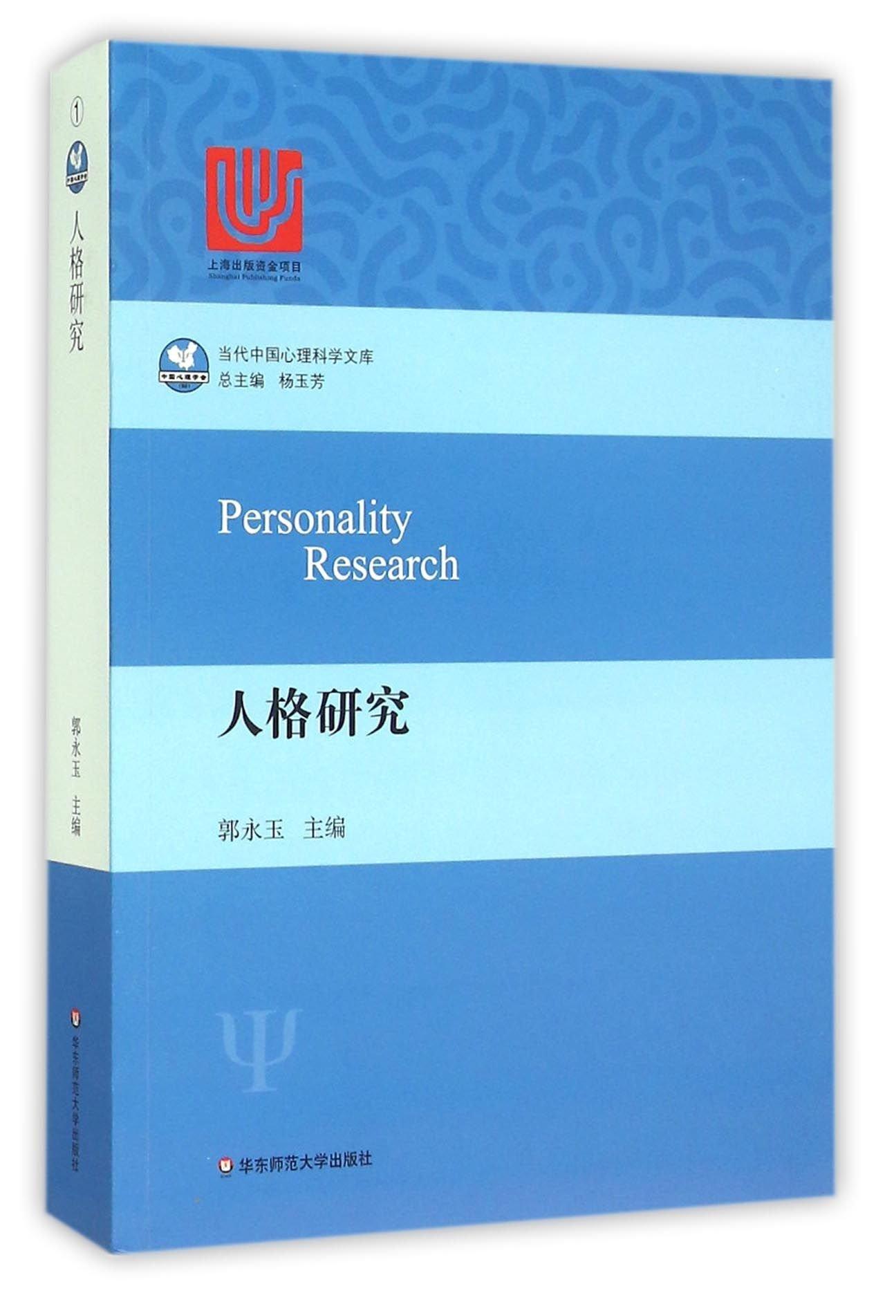 Download 人格研究/当代中国心理科学文库 ebook