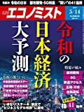 週刊エコノミスト 2019年 5/14号