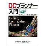 2016年度版 DCプランナー入門