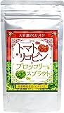 トマトリコピン & ブロッコリースプラウト 栄養機能食品(ビタミンE) 360粒 約6か月分