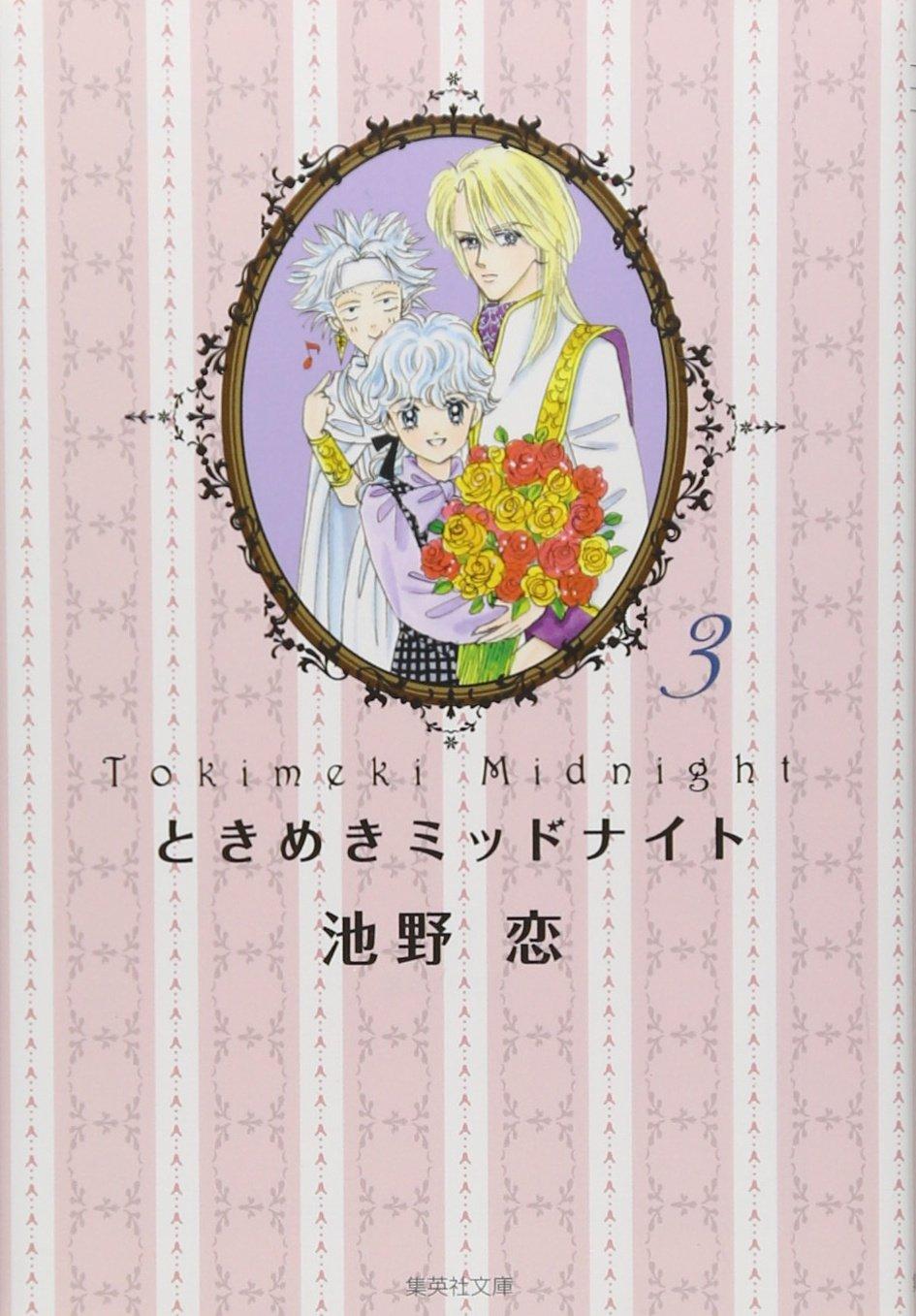 Read Online Tokimeki Midnight 3 (Shueisha Bunko doctor 41-19) (2011) ISBN: 4086192969 [Japanese Import] ebook