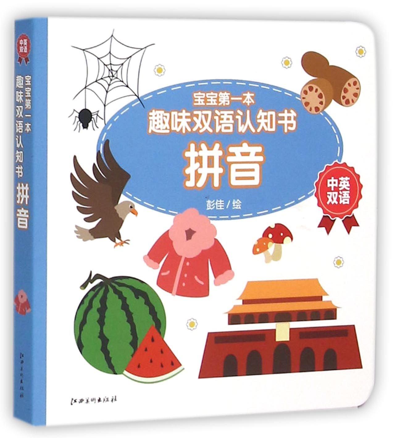Download Pinyin (bilingual) (first bilingual cognitive book for babies) pdf epub