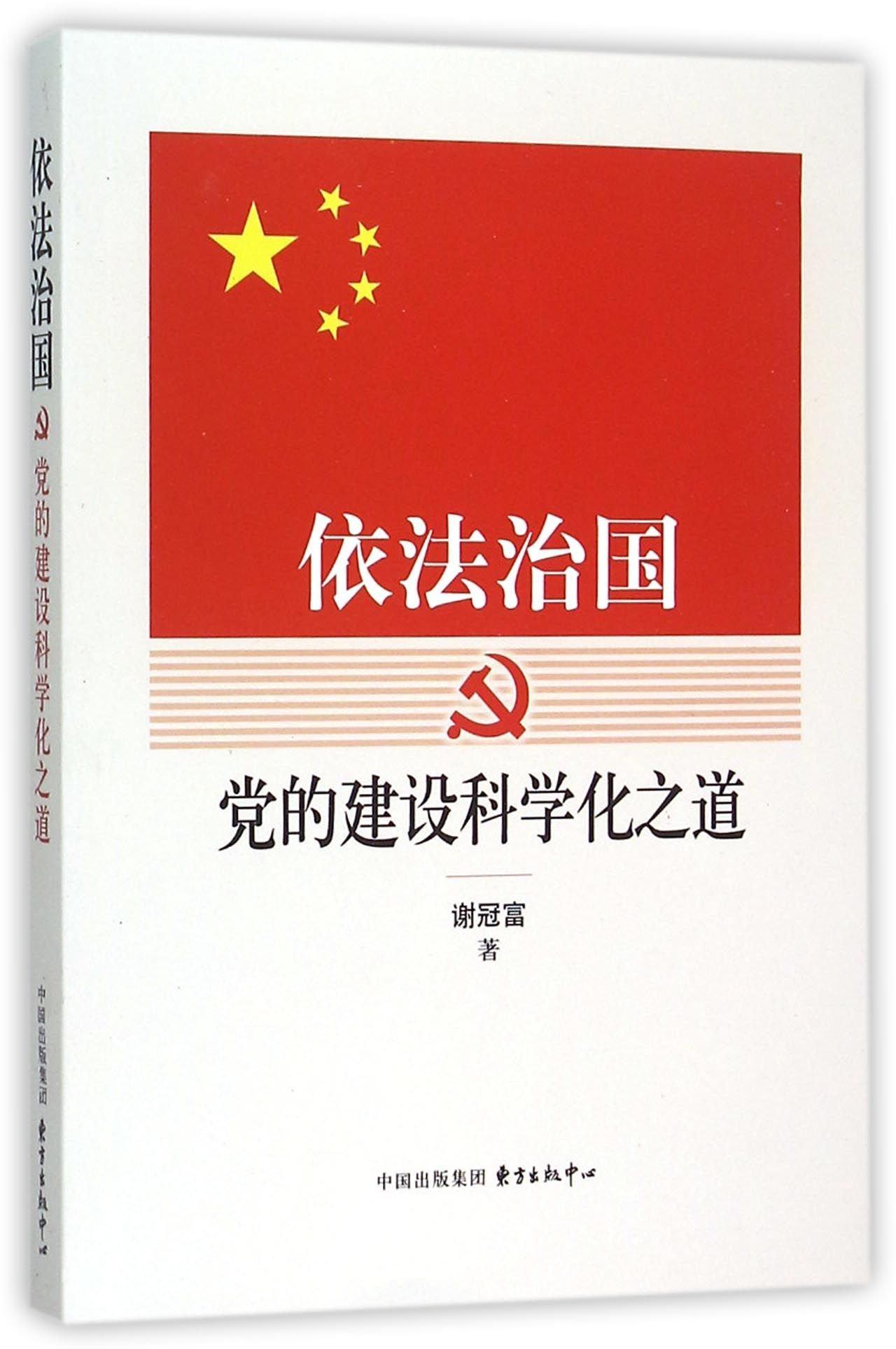 依法治国(党的建设科学化之道) PDF