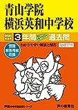 320青山学院横浜英和中学校 2020年度用 3年間スーパー過去問 (声教の中学過去問シリーズ)