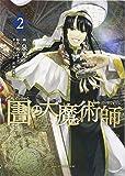 図書館の大魔術師(2) (アフタヌーンKC)