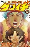 史上最強の弟子ケンイチ 43 (少年サンデーコミックス)