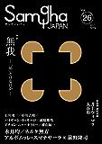 Samgha JAPAN(サンガジャパン) Vol.26 (2017-04-25) [雑誌]