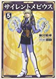 サイレントメビウス (5) (ぶんか社コミック文庫)