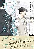 3番線のカンパネルラ (on BLUEコミックス)