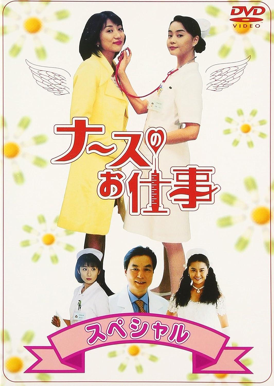 ナースのお仕事スペシャル [DVD] B00006G8U2