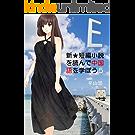 新☆短編小説を読んで 中国語を学ぼう5: 対訳付き