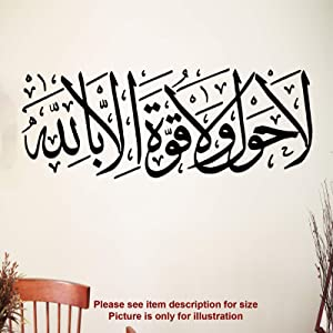 La Hawla wala Quwwatai- Quran Ayat Arabic Wall Sticker, Dua Islamic Wall Decals, Muslim Home decor Islamic quotes vinyl wall stickers