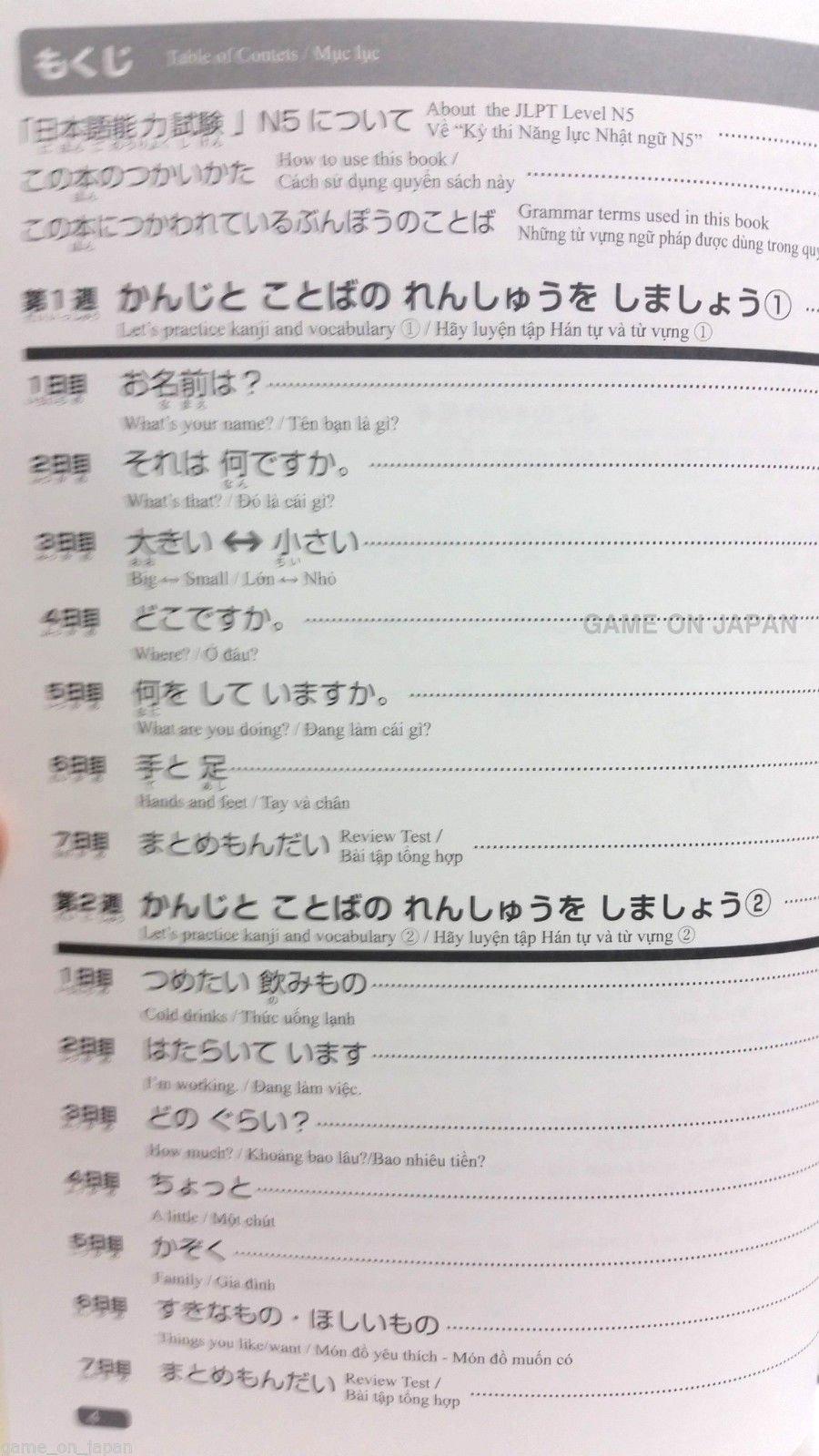 Nihongo So Matome JLPT N5 Japanese Proficiency Language Test